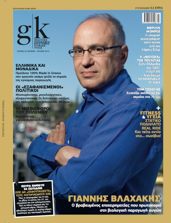 Ο Γιάννης Βλαχάκης, φωτογραφημένος για το τελευταίο τεύχος του περιοδικού GK, απ' όπου δανείστηκα και μερικές ατάκες του για το σημερινό άρθρο.
